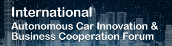 2019 International Autonomous Car Innovation & Business Cooperation Forum