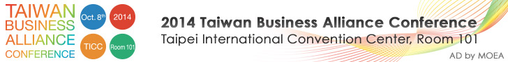 2014 Taiwan Business Alliance Conference